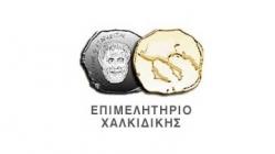 Epimelitirio Chalkidiki, Greece